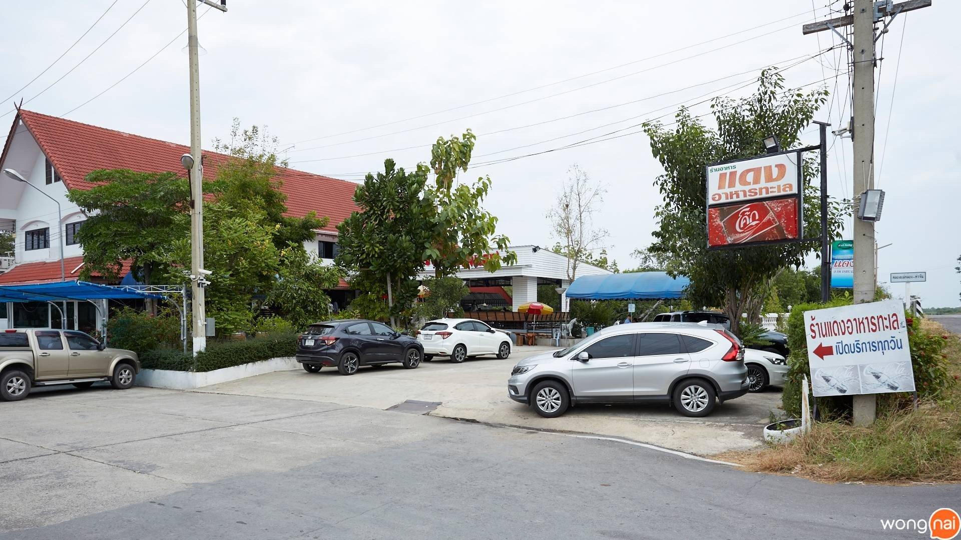 หน้าร้าน แดงอาหารทะเล (ร้านต้นตำรับ)