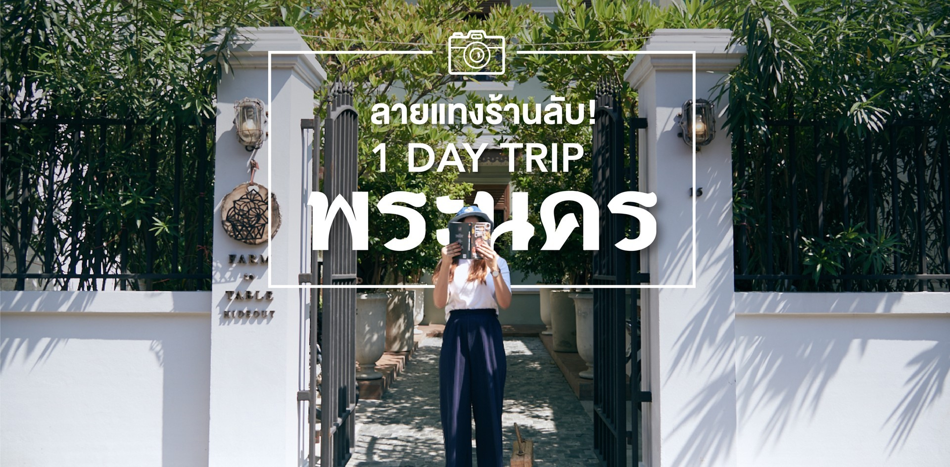 ลายแทงร้านลับ! 1 day trip ย่านพระนครกับหนังสือ Users' Choice 2017