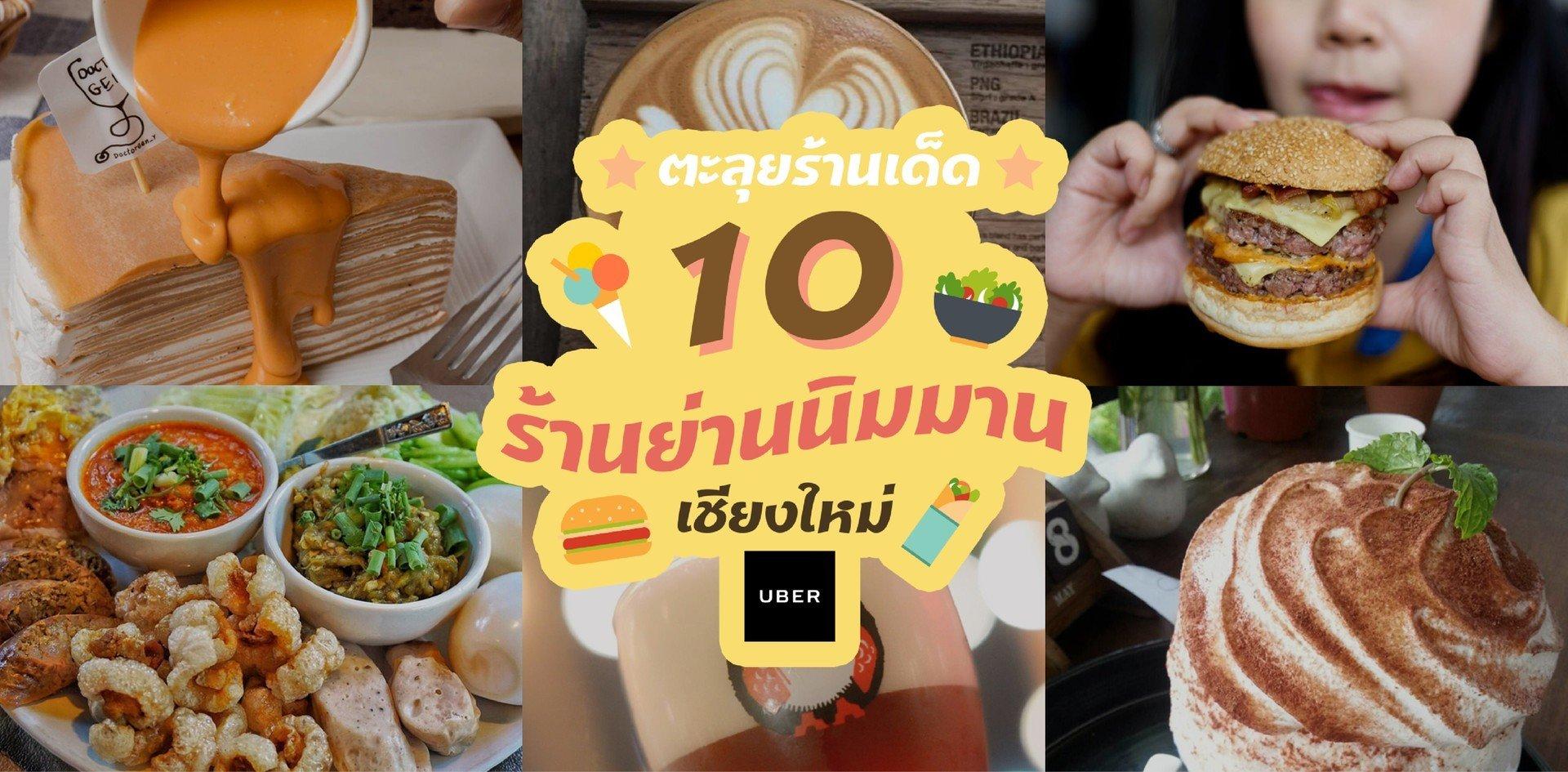 10 ร้านอาหารย่านนิมมาน เชียงใหม่ ตะลุยยาว ๆ กับ Uber