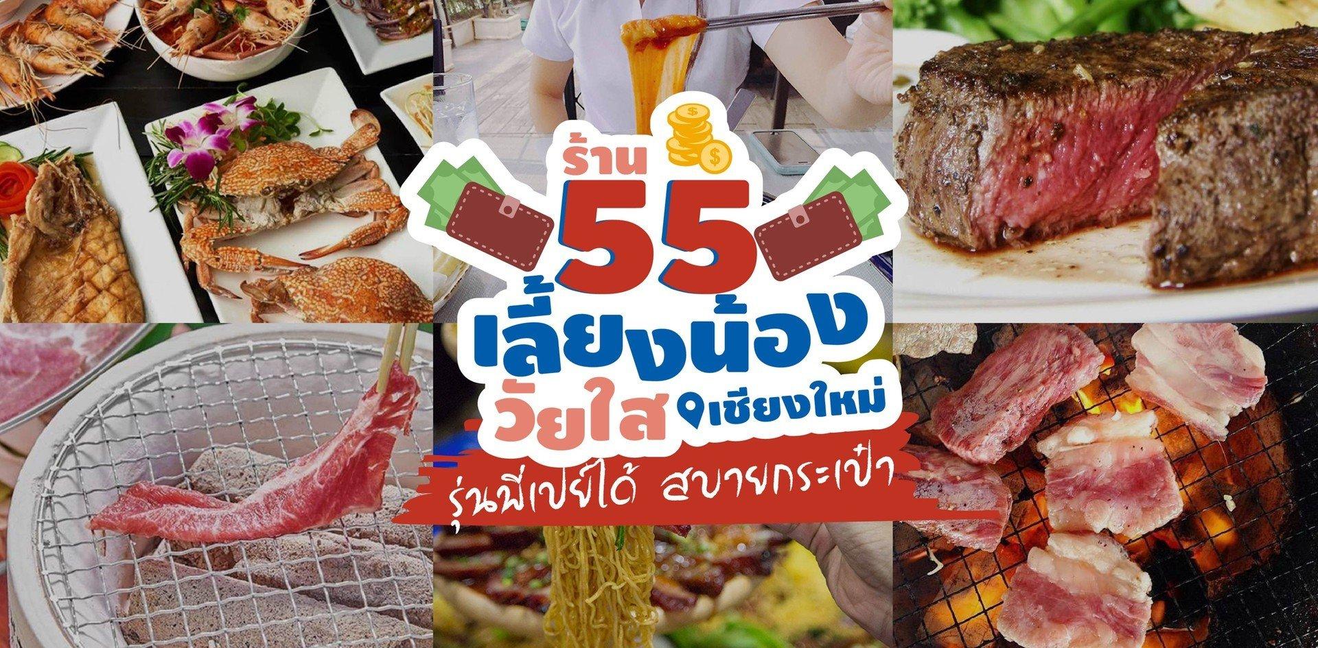 55 ร้านอาหารเลี้ยงรุ่นน้อง ราคานี้รุ่นพี่เปย์ได้