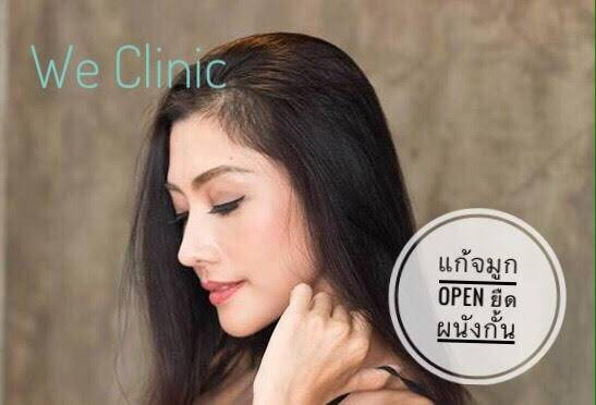WE clinic by หมอแซม