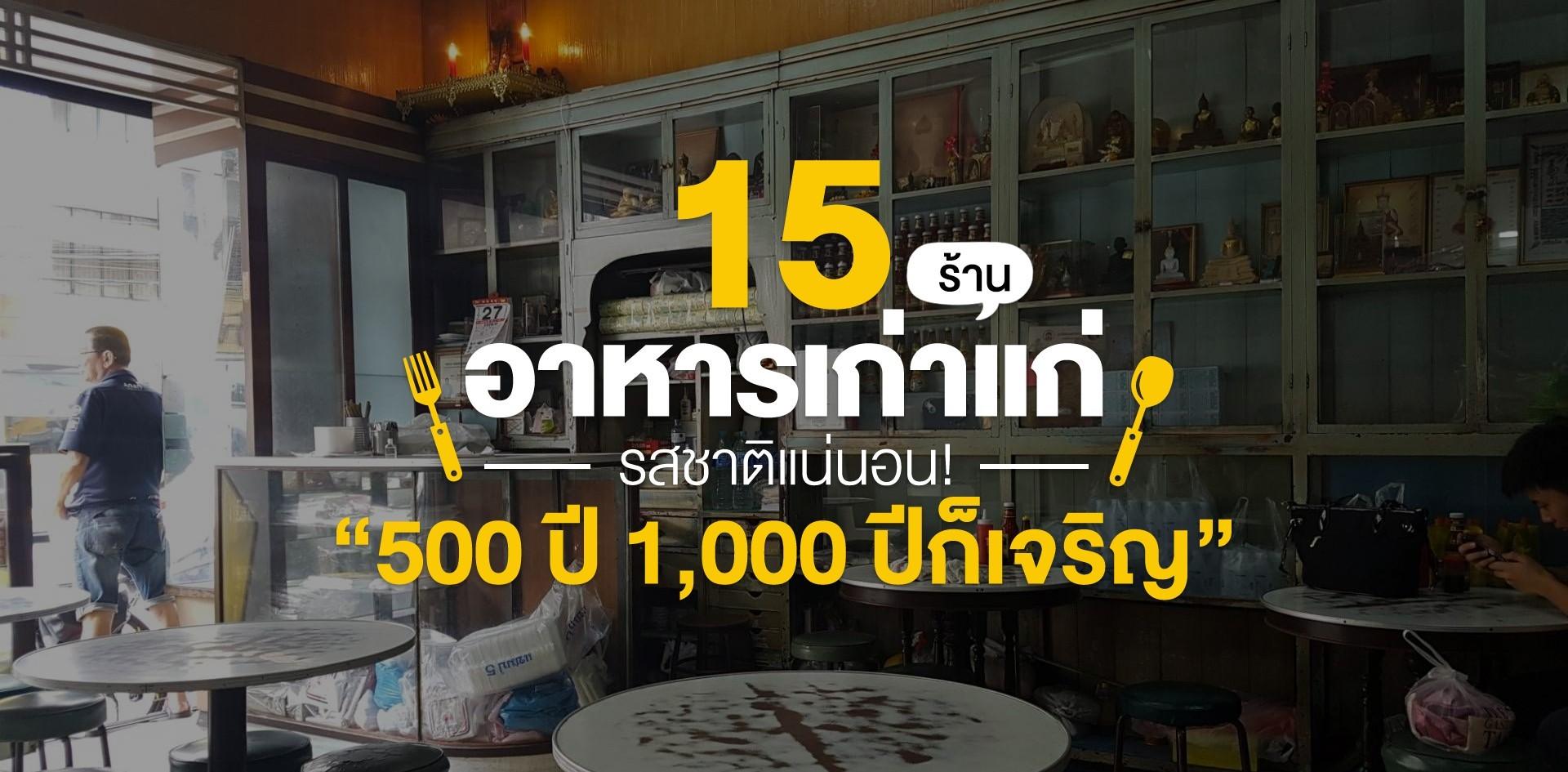 15 ร้านอาหารเก่าแก่รสชาติแน่นอน อีก 500 ปี 1,000 ปีก็เจริญ