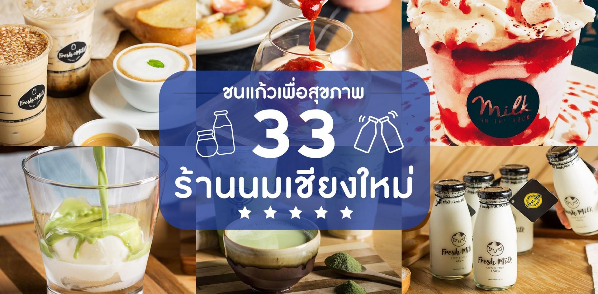 ชนแก้วเพื่อสุขภาพ 33 ร้านนมเชียงใหม่