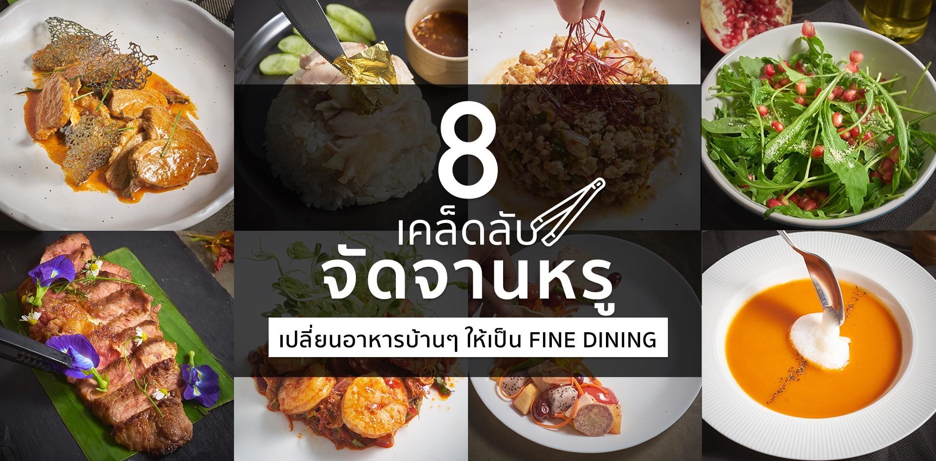 8 เคล็ดลับจัดจานให้ดูหรู เปลี่ยนอาหารบ้าน ๆ ให้เป็น Fine dining