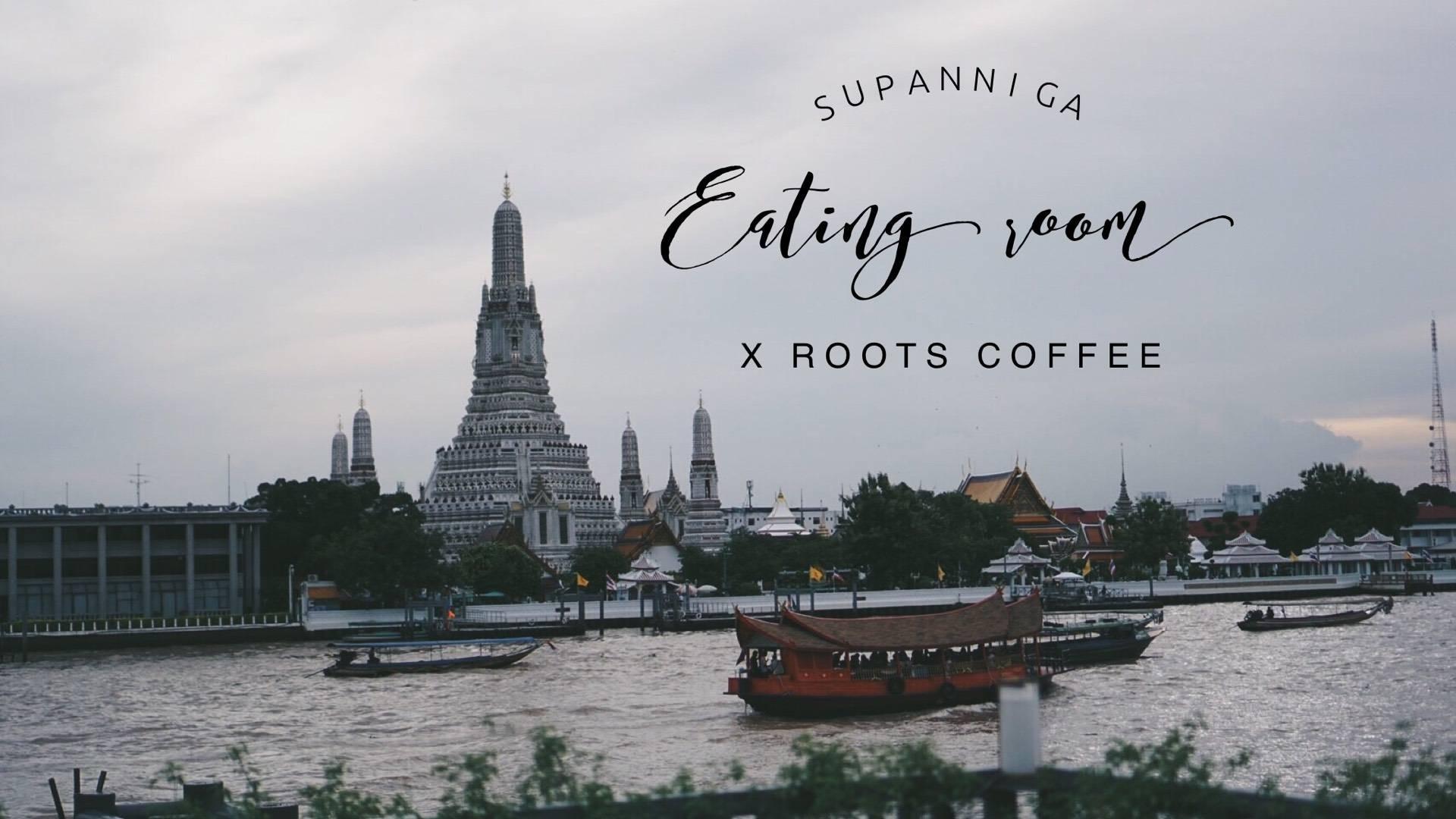 Supanniga Eating Room X Roots Coffee สุพรรณิการ์
