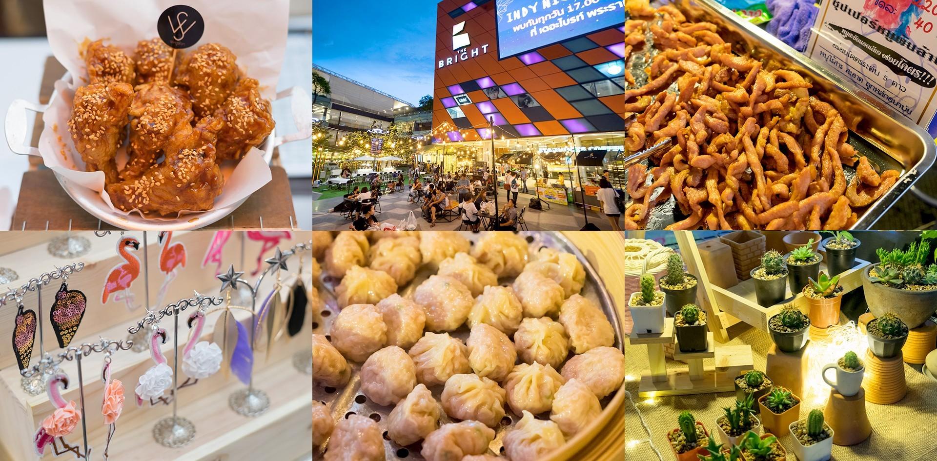 ชวนมาชิมและแชร์! ตลาดนัดอินดี้พระราม 2 @ The Bright Indy Night Market