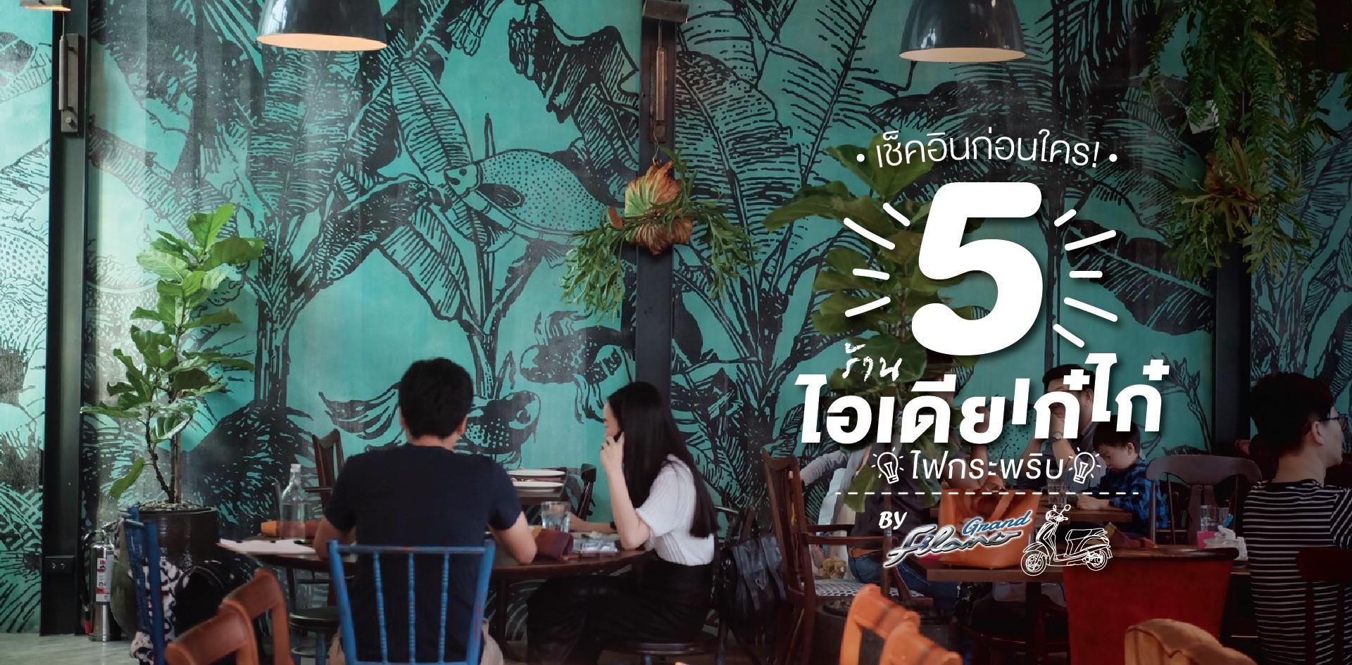 5 ร้านอาหารไอเดียเก๋ไก๋ ร้านไอเดียดีในเมืองไทย