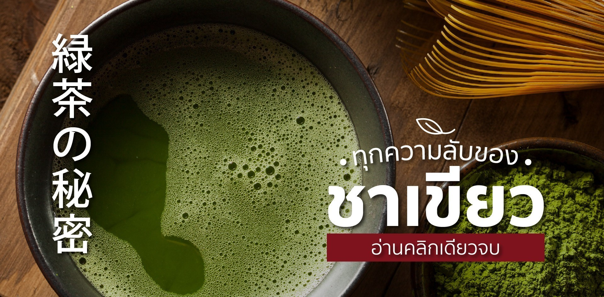 ประเภทของชาเขียว มีอะไรบ้าง ชนิดไหนอร่อย มาดูกัน!