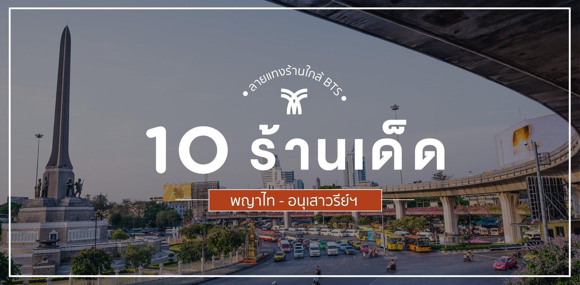 10 ร้านอาหารเด็ด ใกล้ BTS พญาไท - อนุสาวรีย์ฯ