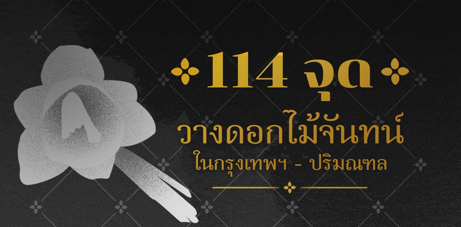 """114 จุด """"วางดอกไม้จันทน์"""" ในกรุงเทพฯ - ปริมณฑล"""