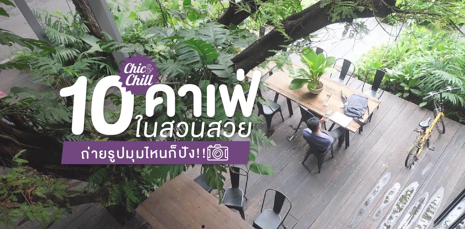 Chic & Chill 10 ร้านคาเฟ่ในสวนสวย ถ่ายรูปมุมไหนก็ปัง!!