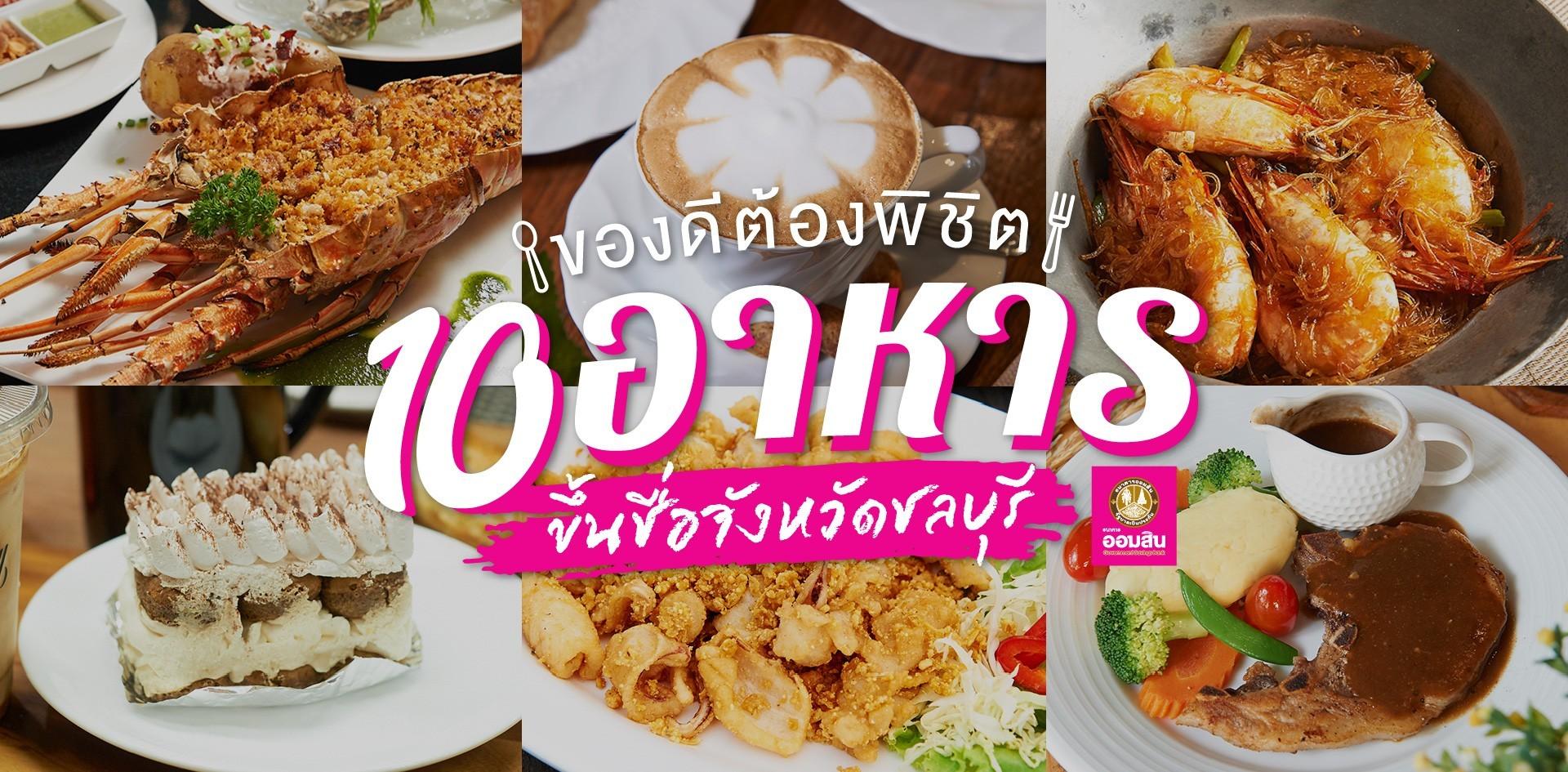 10 ร้านอาหารขึ้นชื่อจังหวัดชลบุรี นักชิมต้องพิชิต!