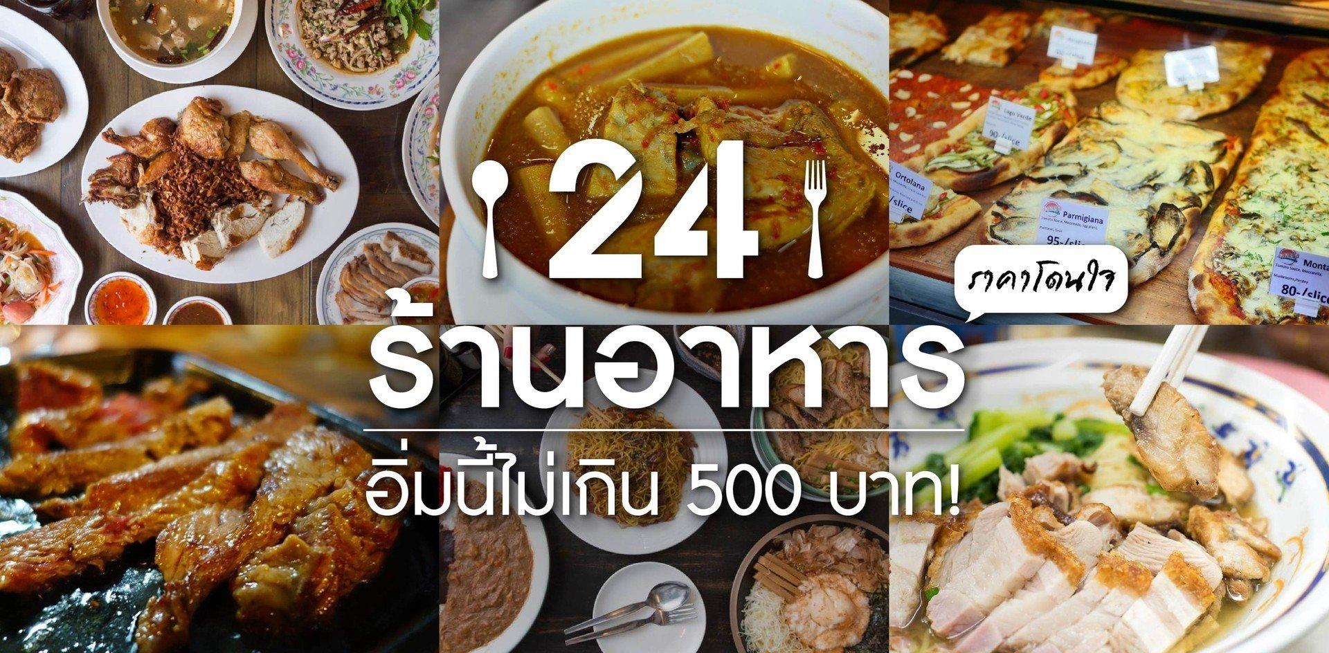 มีงบอยู่ 500 ก็อร่อยได้ กับ 10 ร้านเด็ดราคาโดนใจ อิ่ม ฟิน คุ้ม!