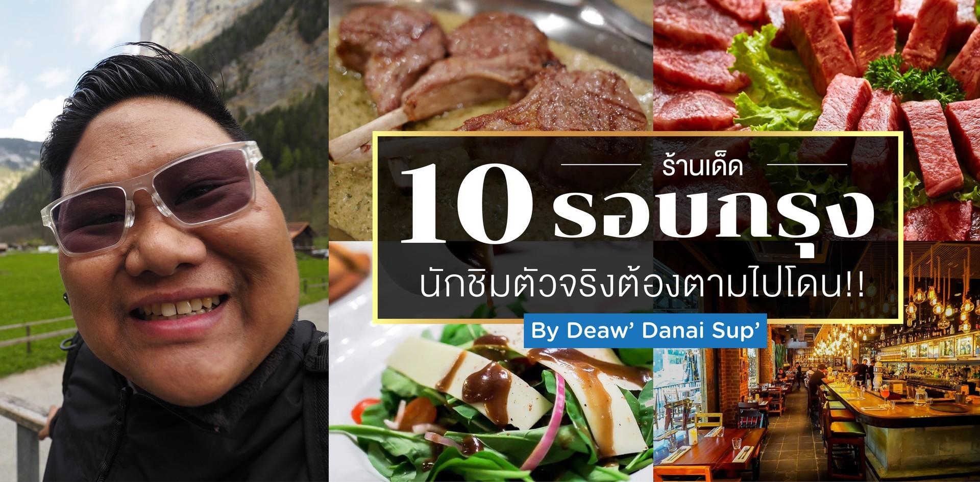 10 ร้านอาหารเด็ดรอบกรุง นักชิมตัวจริงต้องตามไปโดน by Deaw' Danai Sup'