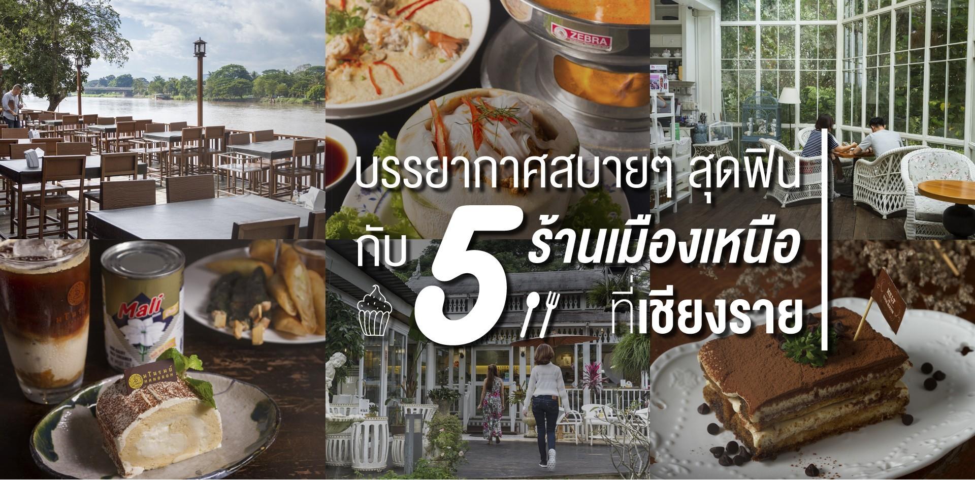 5 ร้านอาหารเชียงราย บรรยากาศสบาย ๆ ที่น่าเช็คอินแบบฟินสุด ๆ