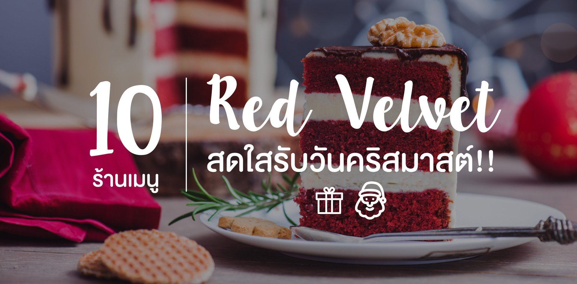 10 ร้านเมนู Red Velvet สดใสรับวันคริสมาสต์