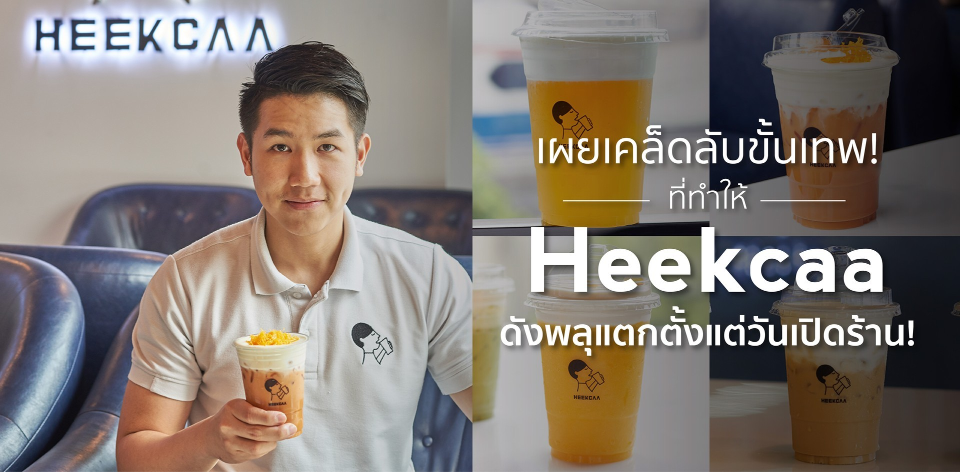 เผยเคล็ดลับขั้นเทพ! ที่ทำให้ Heekcaa ดังพลุแตกตั้งแต่วันเปิดร้าน