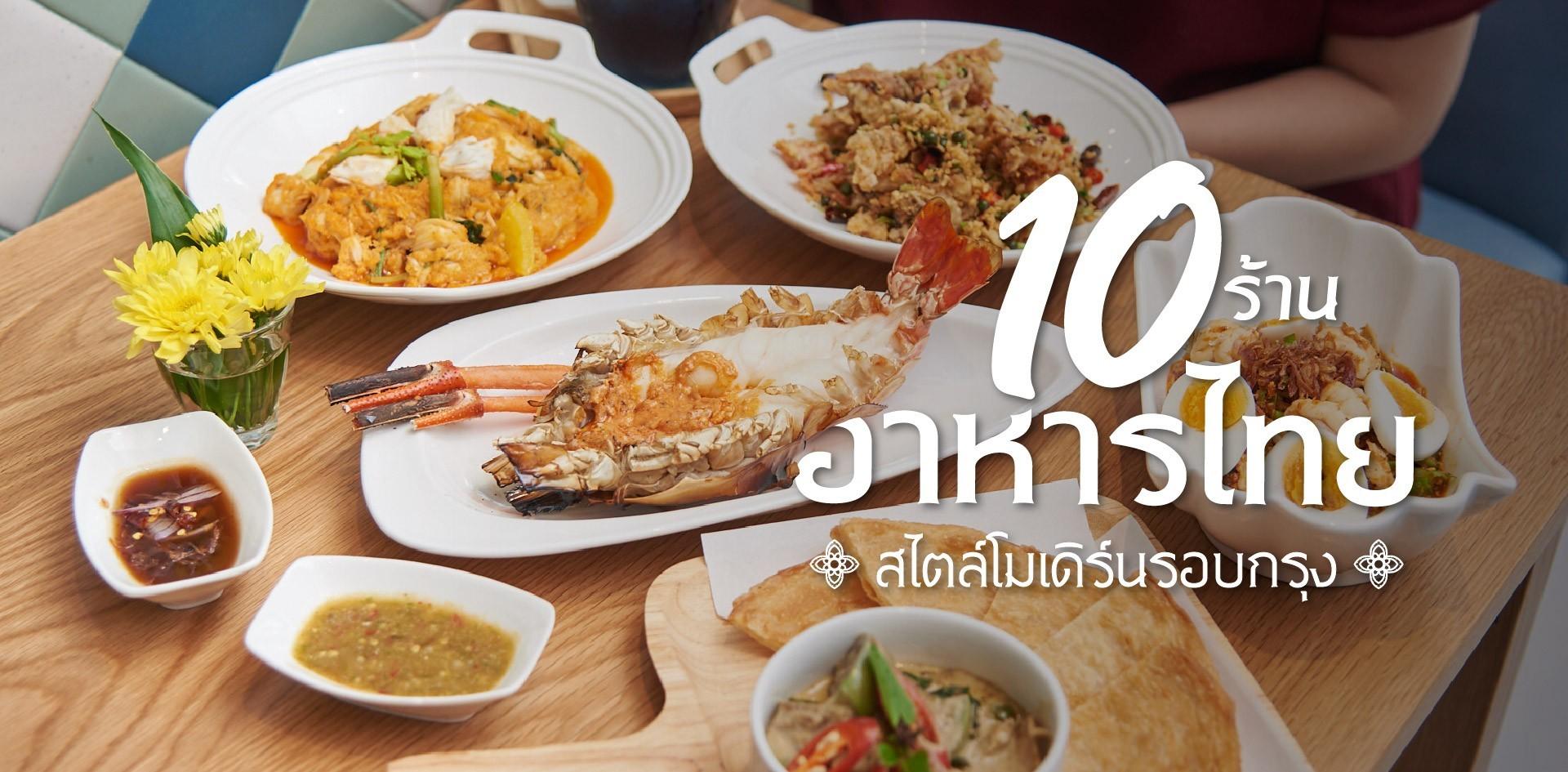 10 ร้านอาหารไทย สไตล์โมเดิร์นรอบกรุง ได้ลองแล้วต้องฟิน!