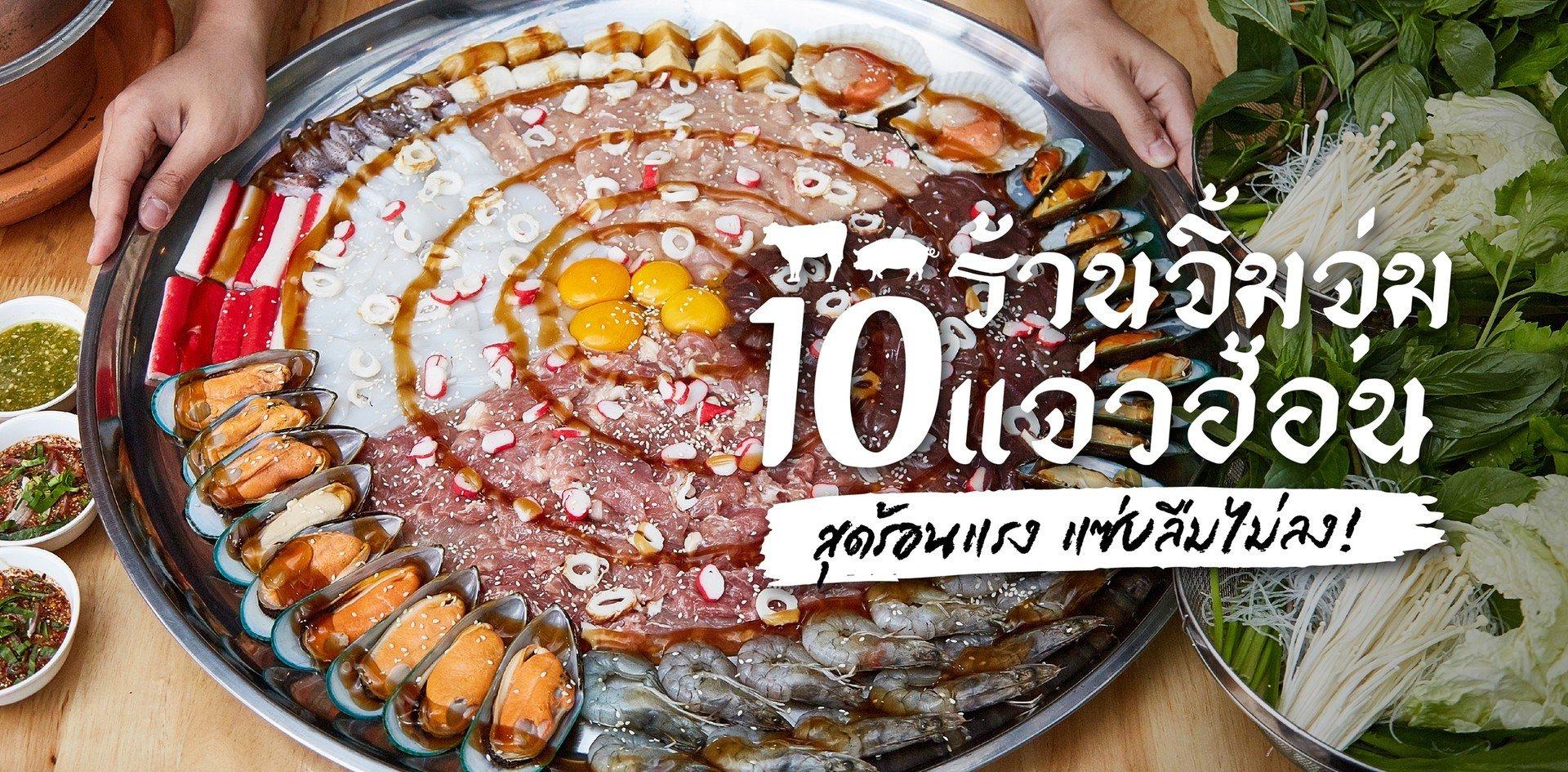 10 ร้านจิ้มจุ่ม-แจ่วฮ้อน สุดร้อนแรง แซ่บลืมไม่ลง!