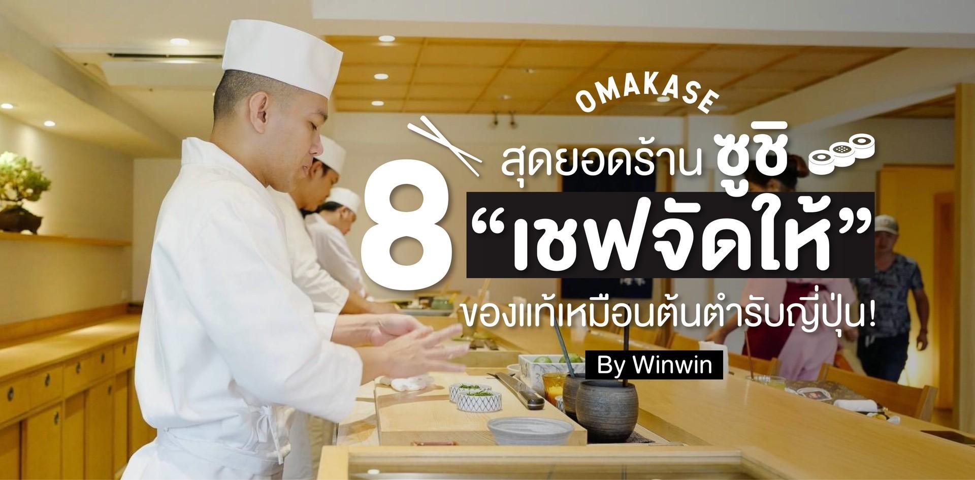 """8 ร้านซูชิ """"เชฟจัดให้"""" (Omakase) ฟินเหมือนต้นตำรับญี่ปุ่น by Winwin"""
