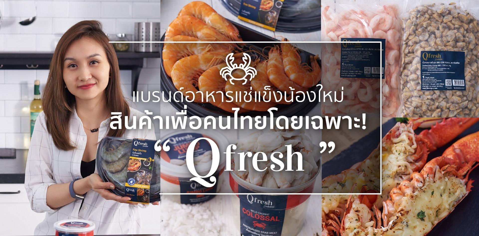 """Qfresh"" แบรนด์อาหารแช่แข็งน้องใหม่ เสิร์ฟความสดเพื่อคนไทยโดยเฉพาะ!"