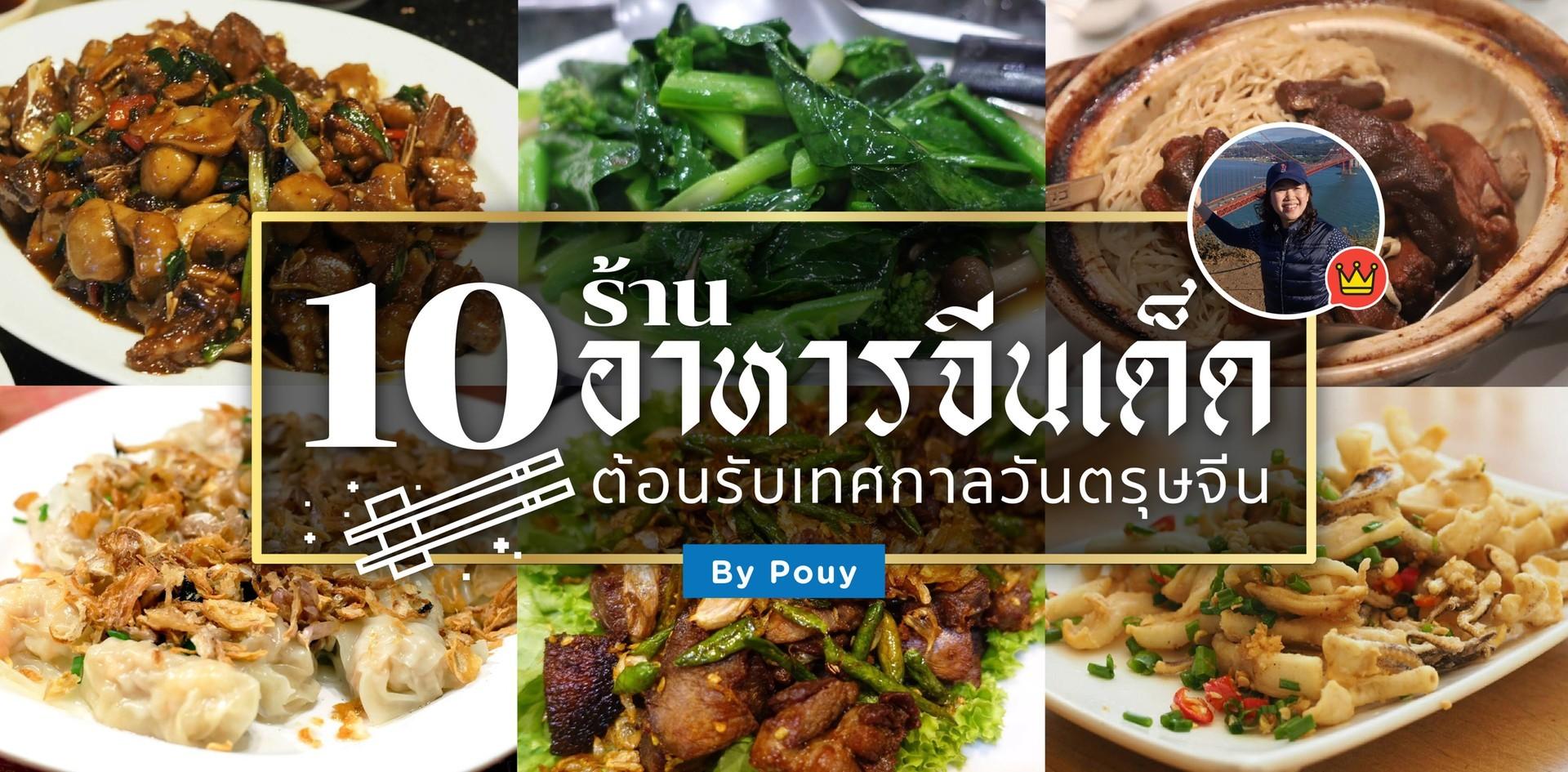 10 ร้านอาหารจีนเจ้าเด็ด ต้อนรับเทศกาลวันตรุษจีน by pouy