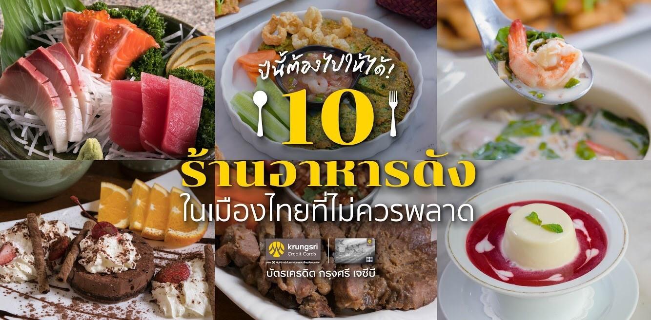 10 ร้านอาหารดังในเมืองไทยที่ไม่ควรพลาด ปีนี้ต้องไปให้ได้!