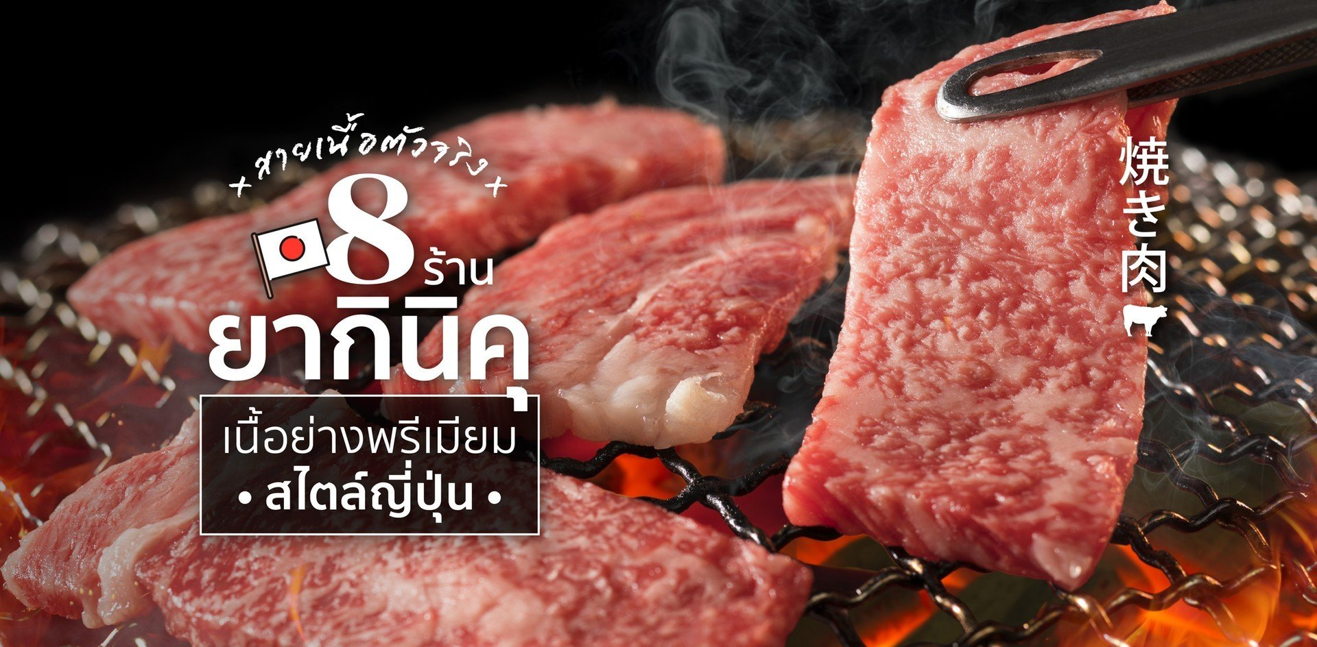 8 ร้านยากินิคุ เนื้อย่างพรีเมียมสไตล์ญี่ปุ่น สายเนื้อตัวจริงต้องมาโดน!