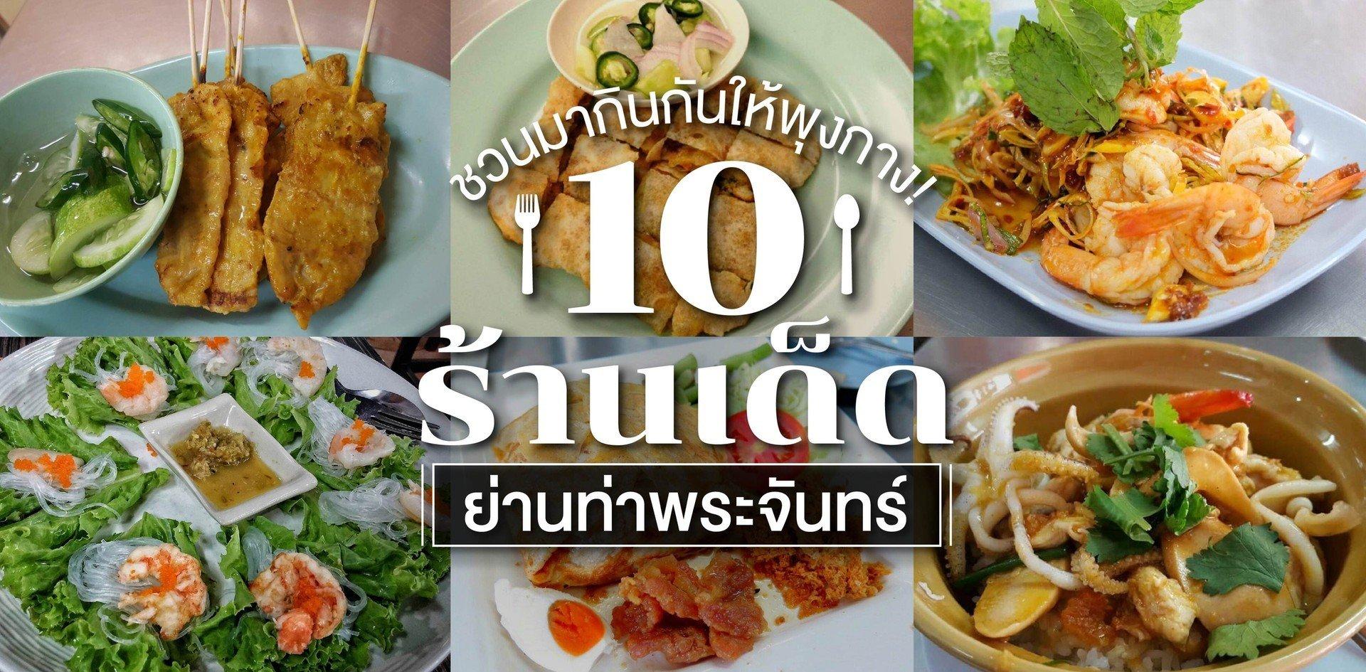 10 ร้านเด็ดย่านท่าพระจันทร์ ชวนมากินกันให้พุงกาง!