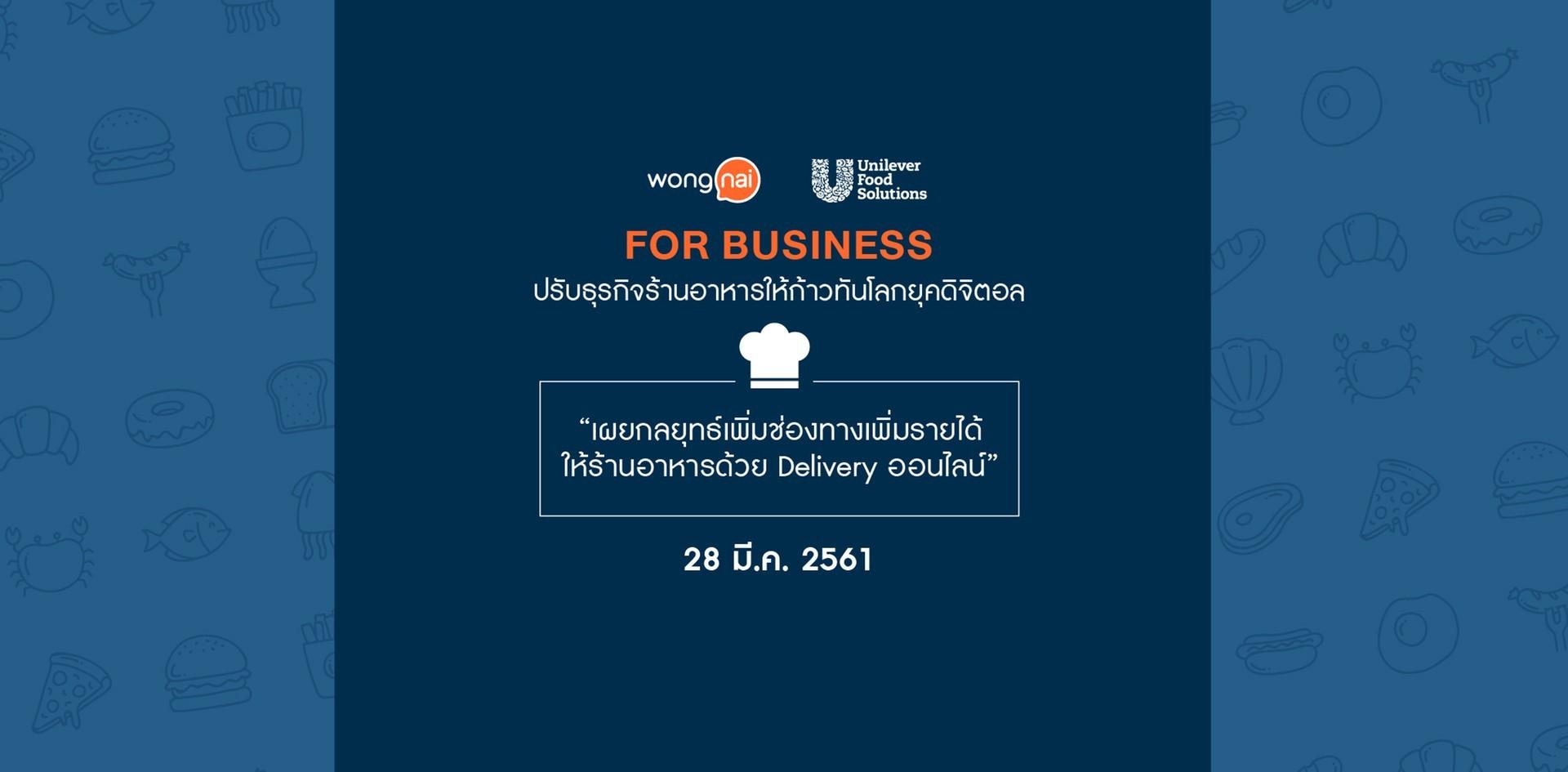 """วงในสัมมนาร้านอาหาร """"ปรับธุรกิจร้านอาหารให้ก้าวทันโลกยุคดิจิตอล #24"""