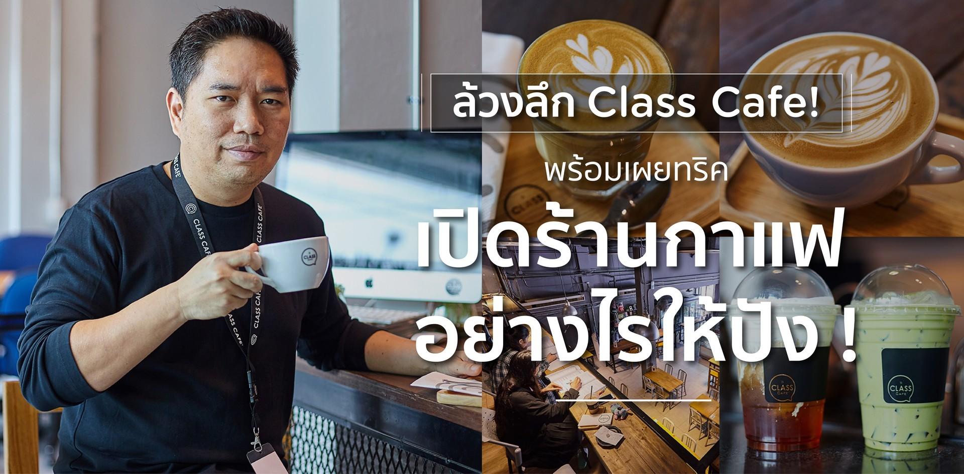 ล้วงลึก Class Cafe พร้อมเผยทริคเปิดร้านกาแฟอย่างไรให้ปัง !