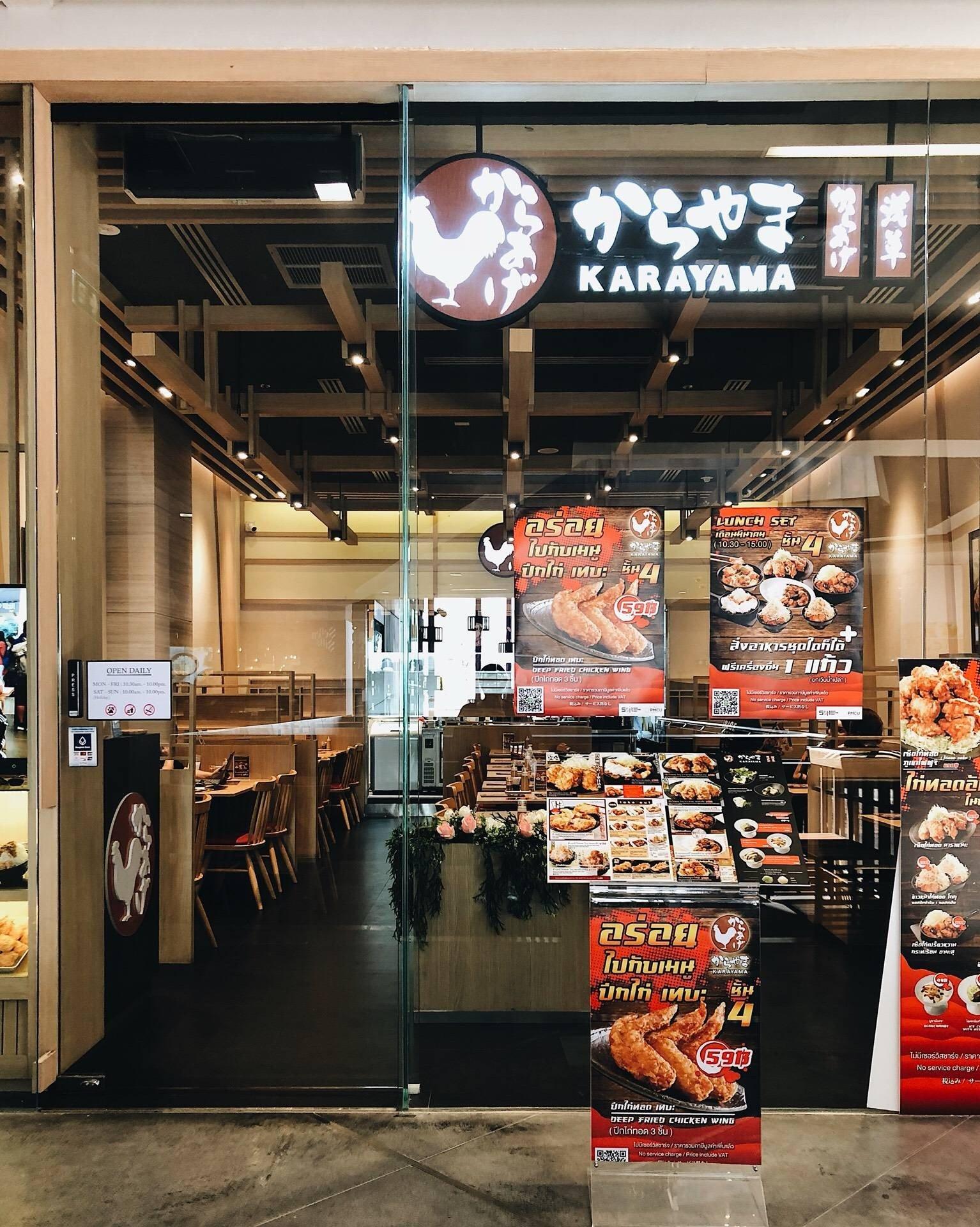 KARAYAMA JAPANESE FRIED CHICKEN Siam Square One