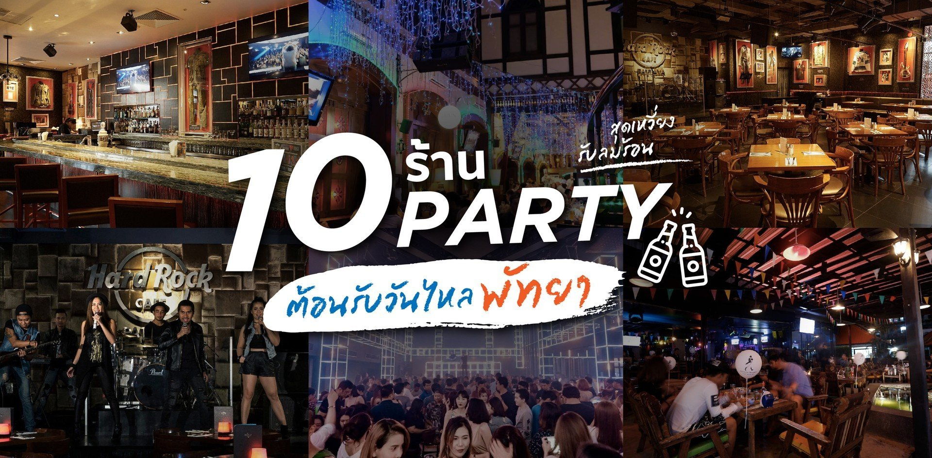 10 ร้านปาร์ตี้กินดื่ม พัทยา สุดเหวี่ยงรับลมร้อน ในวันไหล พัทยา