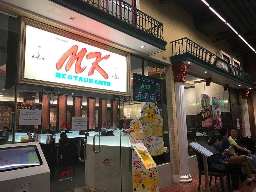 MK Restaurants เซ็นทรัลเวิลด์ ชั้น 7