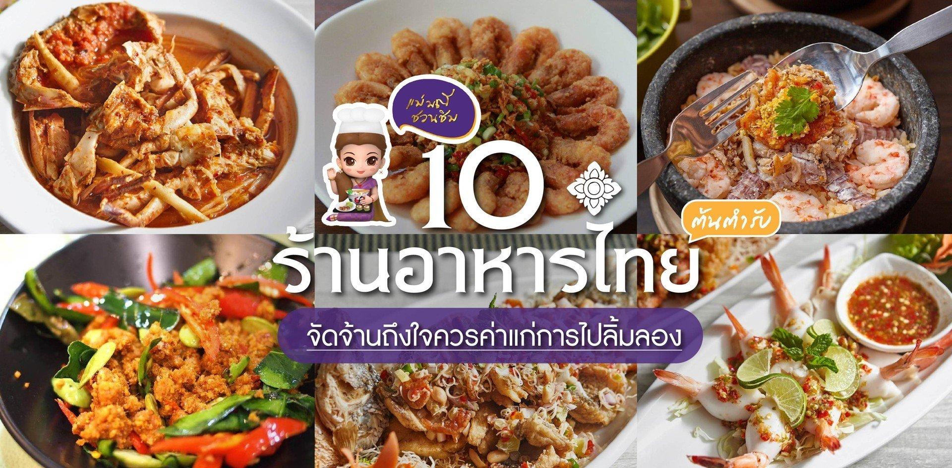 10 ร้านอาหารไทยต้นตำรับ จัดจ้านถึงใจควรค่าแก่การไปลิ้มลอง!