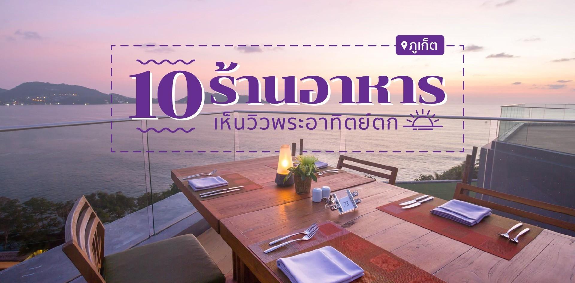 10 ร้านอาหารในภูเก็ต วิวงามชมพระอาทิตย์ตกสุดเพอร์เฟคต์!