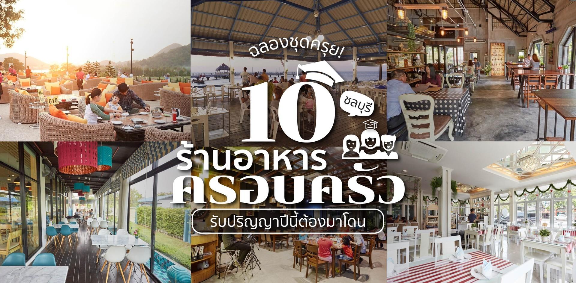 10 ร้านอาหารครอบครัว ชลบุรี รับปริญญา 2018 นี้ ต้องไปที่นี่ให้ได้