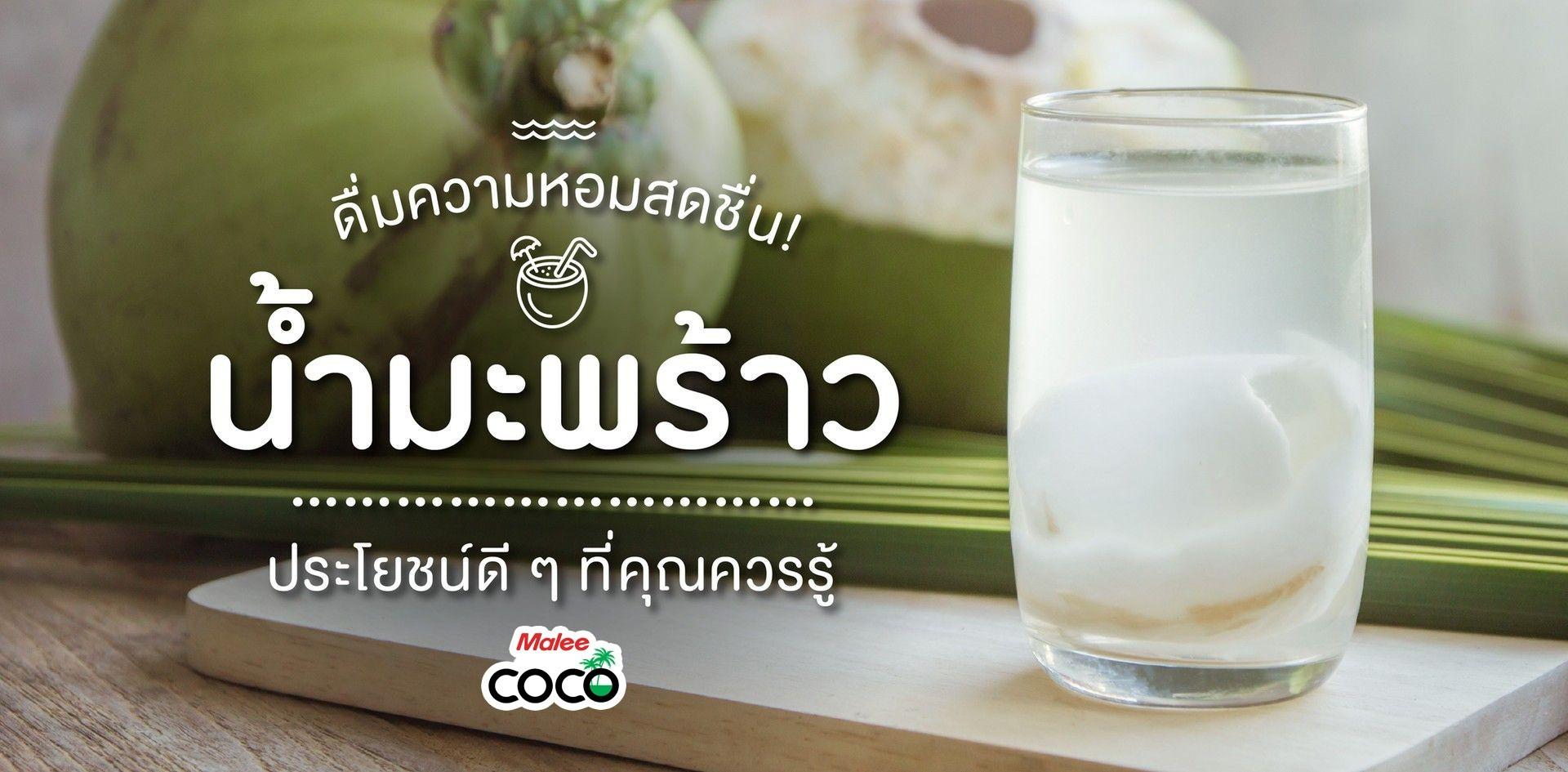 น้ำมะพร้าว ประโยชน์ดี ๆ ที่คุณควรรู้