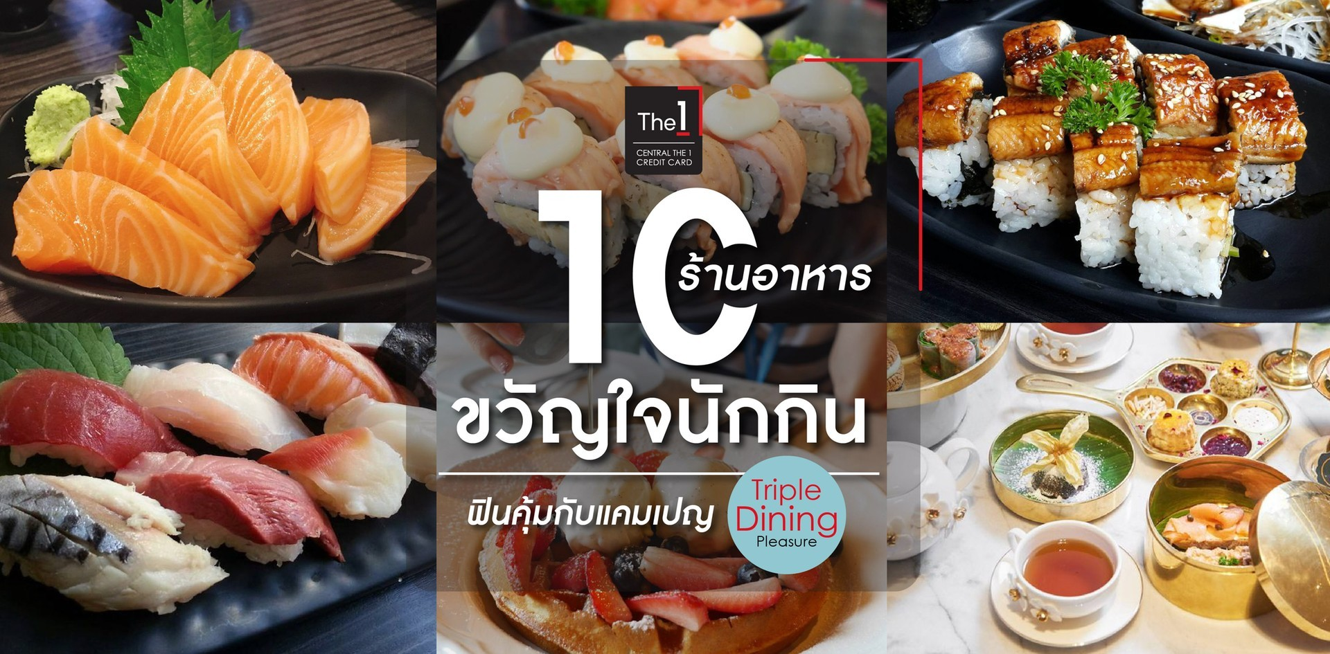 10 ร้านอาหารขวัญใจนักกิน ฟินคุ้มกับแคมเปญ Triple Dining Pleasure