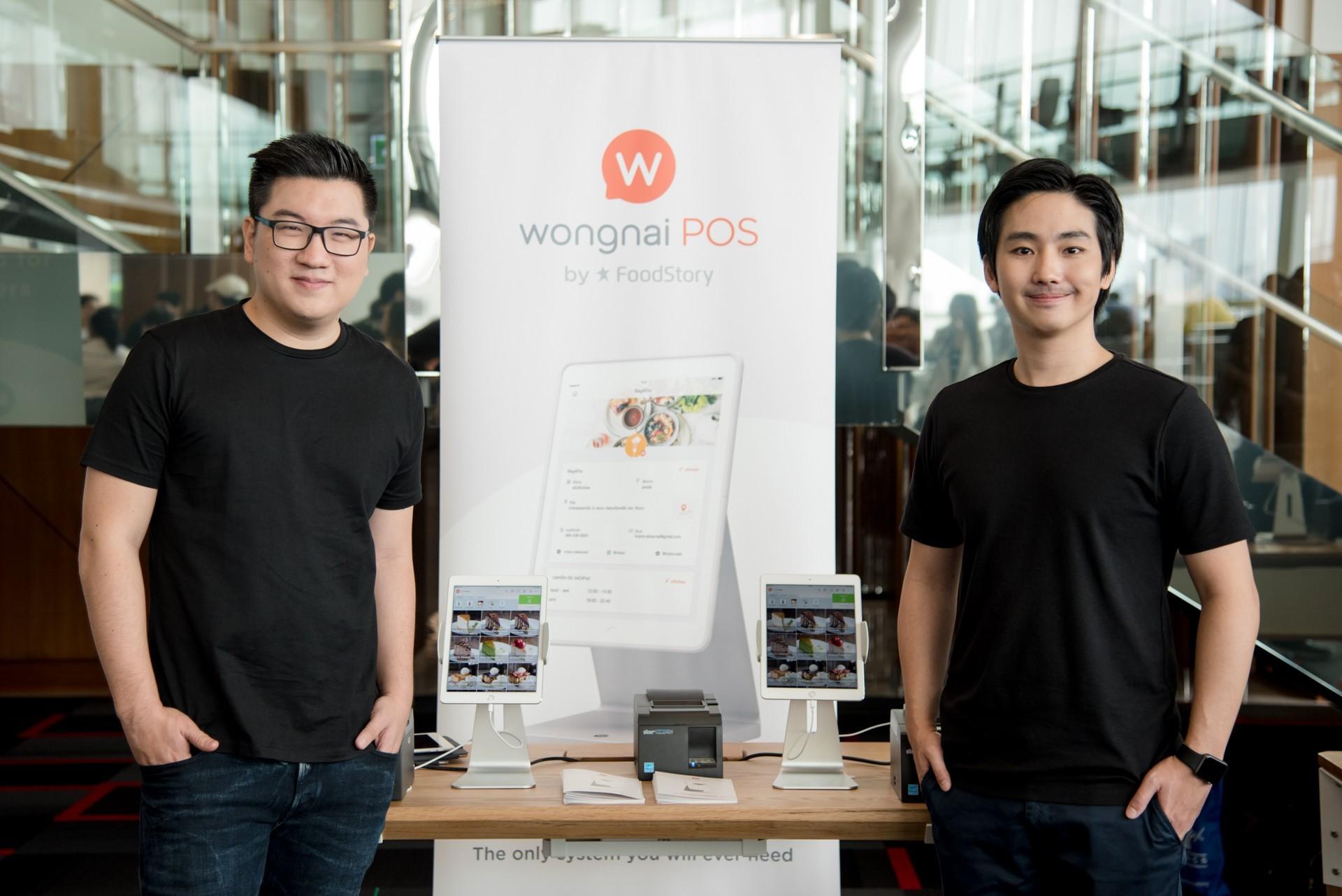 Wongnai x FoodStory ประกาศลงทุนกว่า 30 ล้านบาท รุกตลาด POS !