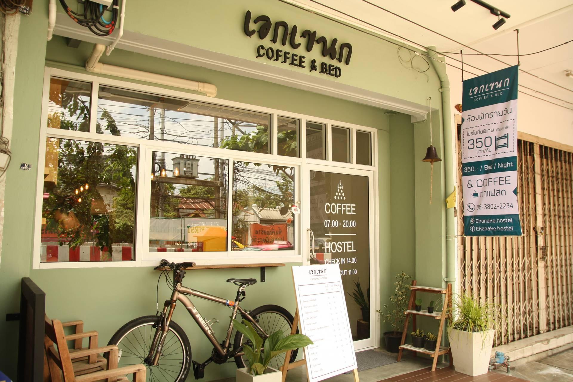 หน้าโฮสเทล ที่ชั้นล่างเป็นร้านกาแฟ มีเครื่องดื่มรสเยี่ยมให้ลิ้มชิมรส