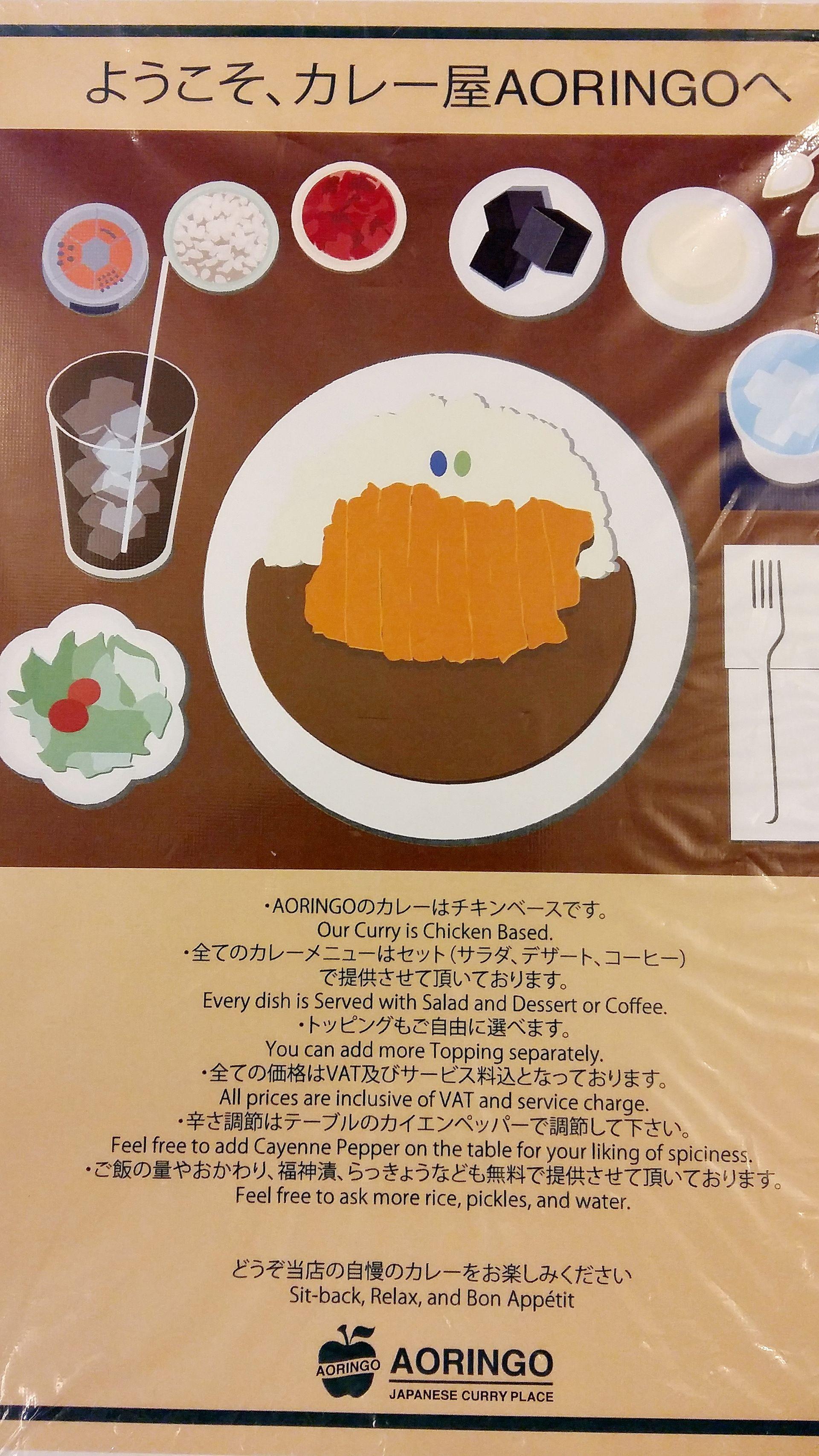 เมนู Aoringo Japanese Curry Place ตึกธนิยะ บีทีเอส วิงค์