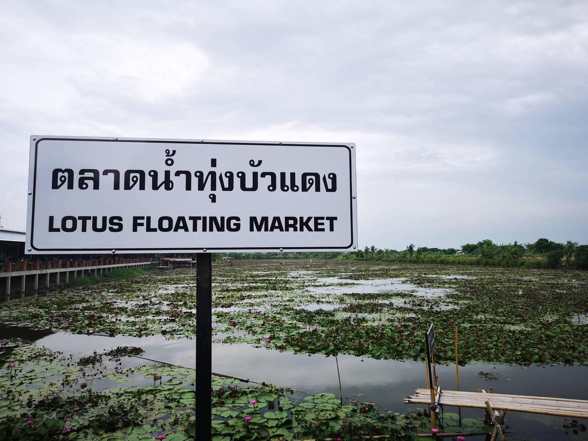 ตลาดน้ำทุ่งบัวแดง ณ บางเลน