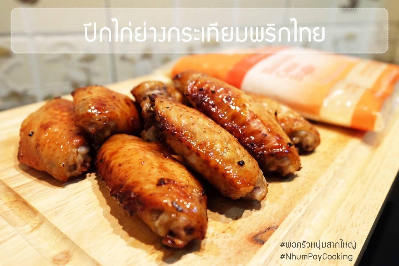 ปีกไก่ย่างกระเทียมพริกไทย