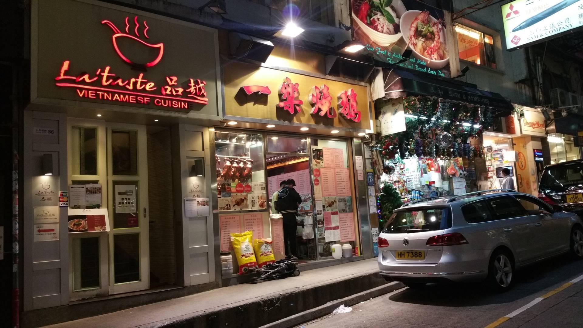 Yat Lok Restaurant Stanley Street