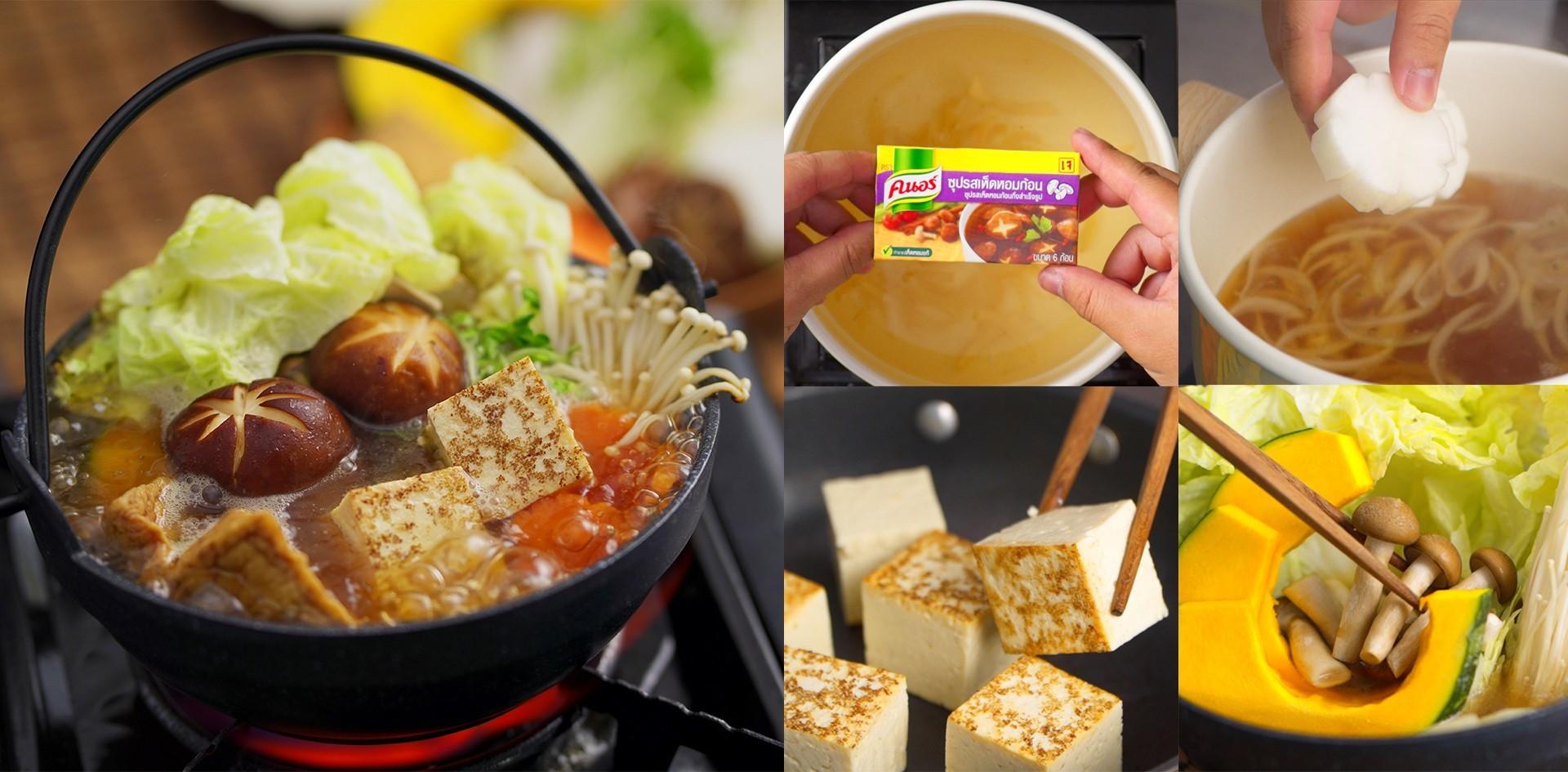 """วิธีทำ """"สุกี้ญี่ปุ่นเจ"""" เมนูอาหารเจสไตล์ญี่ปุ่น เท่ล้ำไม่จำเจ!"""