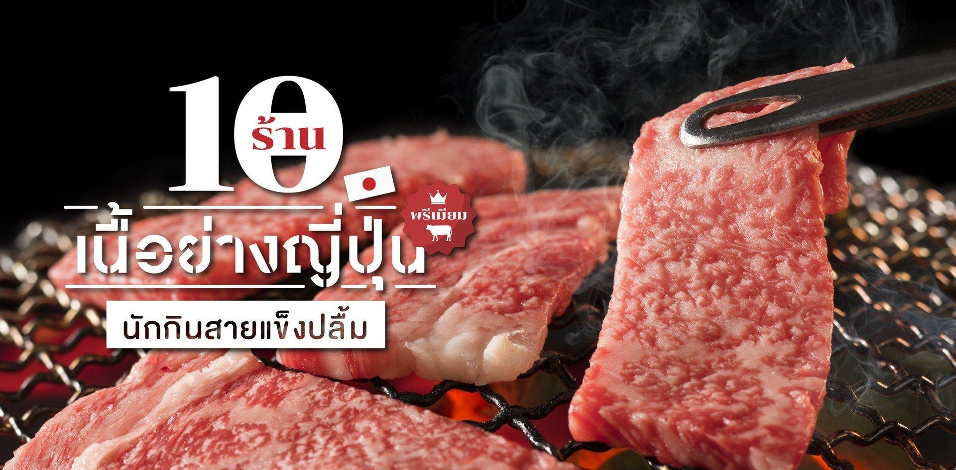 10 ร้านเนื้อย่างญี่ปุ่นพรีเมียม นักกินสายแข็งปลื้ม