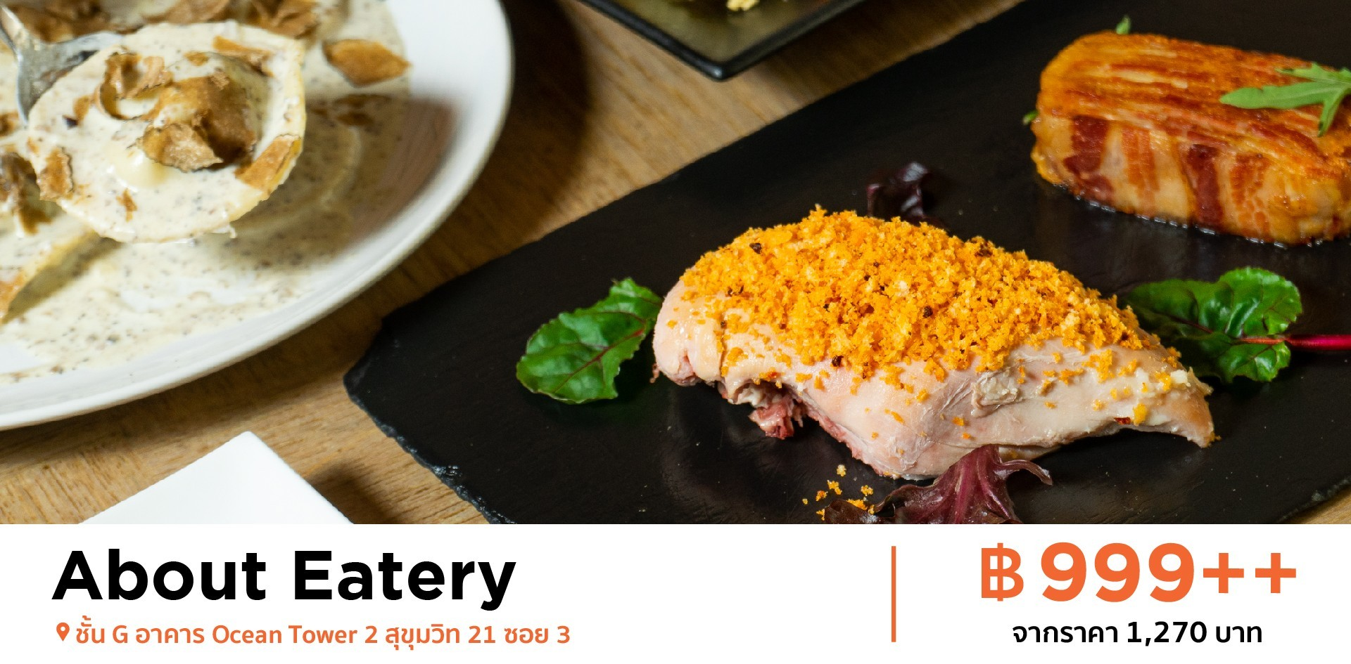 About Eatery (อะเบาท์อีเตอรี่)