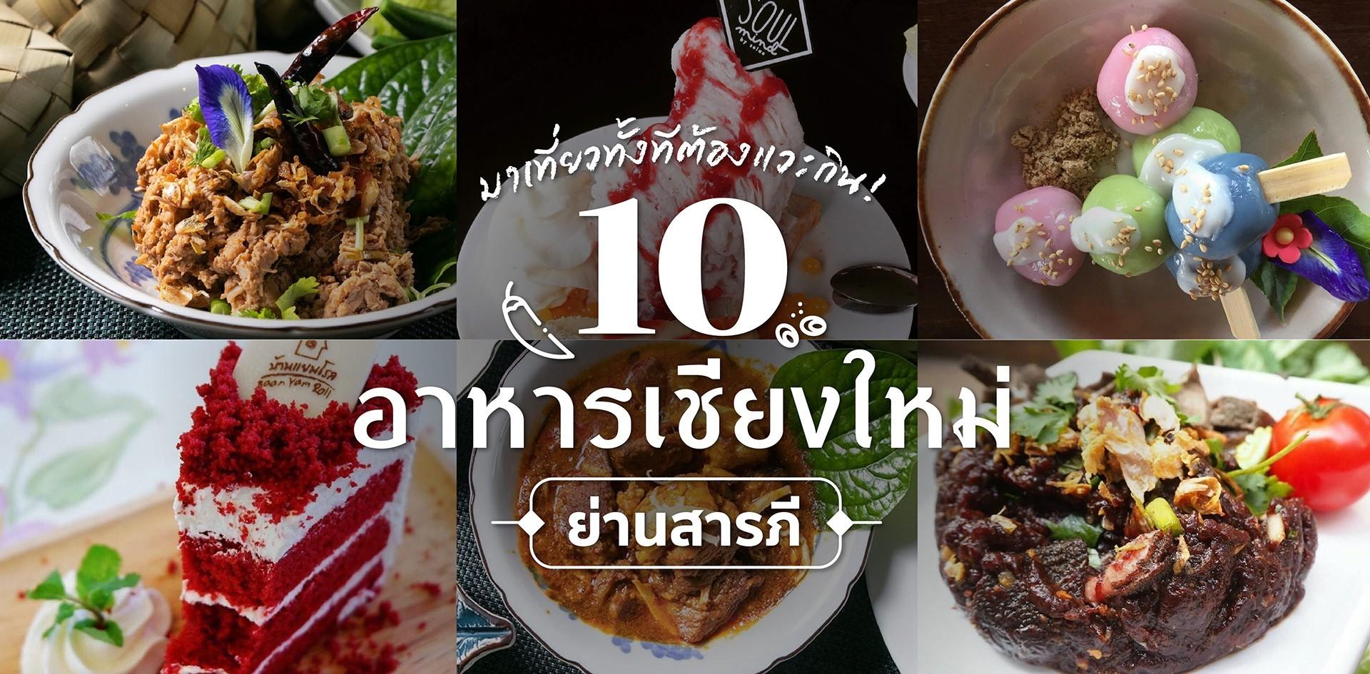 10 ร้านอาหารเชียงใหม่ ย่านสารภี มาเที่ยวทั้งทีต้องแวะกิน!