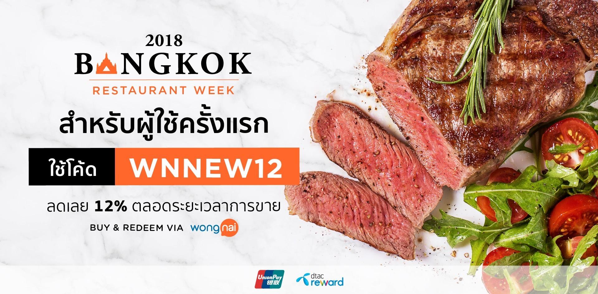สำหรับผู้ใช้ครั้งแรก ใช้โค้ด WNNEW12 รับส่วนลดทันที 12% เมื่อซื้อดีล Bangkok Restaurant Week 2018